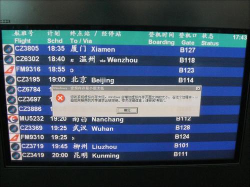 Windows error on Guangzhou Airport